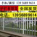 滁州市来安县pvc护栏/绿化栏杆多少钱一米?使用寿命长