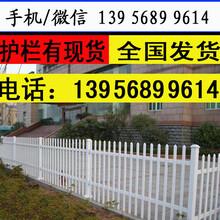 黄石阳新县pvc护栏,的优点,可参考图片