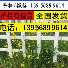 安徽省黃山pvc欄桿pvc綠化柵欄,維護成本低圖片