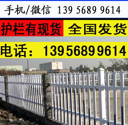 郎溪县花坛栏杆 幼儿园护栏            哪家好?安装费多少?