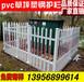 咸宁市通城县pvc草坪栅栏围墙栏杆安装说明书,护栏多样化