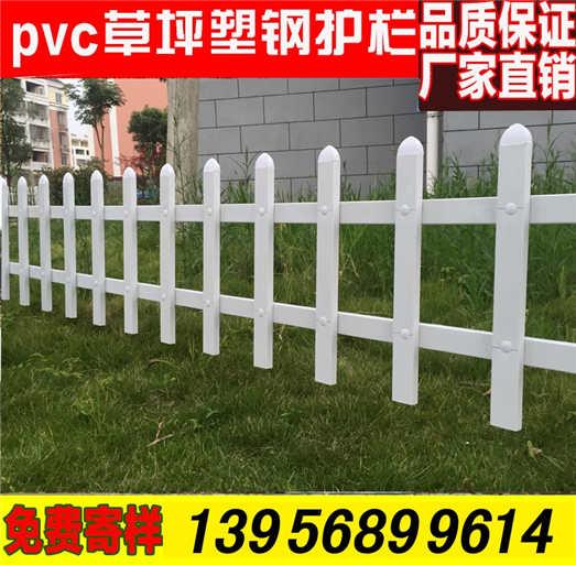 安徽省宿州花草围栏,花草栅栏送货上门,介绍生意有提成
