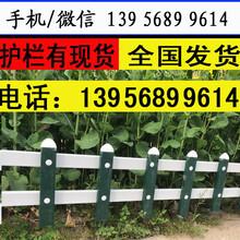 驻马店平舆县绿化栅栏绿化栏杆图片