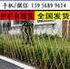 合肥市庐江县塑钢围栏、塑钢栅栏,生产厂家,采用原生料