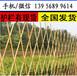 衡陽市衡山縣柵欄籬笆圍欄竹桿竹子