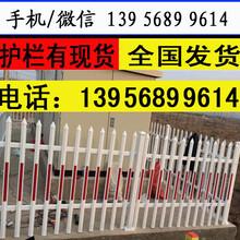维护成本低湖北省咸宁市pvc护栏塑钢护栏围栏图片