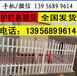 邵阳市绥宁县塑钢围栏花草护栏
