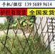 洛阳市栾川县花草栏杆竹子篱笆围栏多少钱一米?使用寿命长