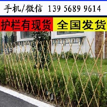 竹篱笆)曲阳县热镀锌围墙栅栏(各市)价格?图片