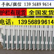 湖北武汉实木栅栏篱笆草坪护栏一米的价格图片