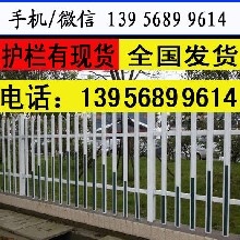 登封市pvc塑钢护栏围栏栅栏花栏是您的好选择!