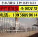 郑州中牟绿化护栏,绿化围栏护栏图片报价