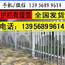 河南焦作pvc护栏/绿化栏杆送立柱,送配件图片