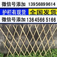 江西抚州院子篱笆栅栏户外图片