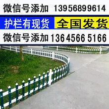 平頂山新華pvc護欄/綠化欄桿效率高的圖片