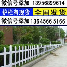 信阳商城塑钢pvc护栏围栏货到付款图片