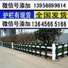 新乡长垣pvc护栏、