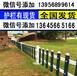 永丰县PVC塑钢护栏围栏栅栏_安全_美观_