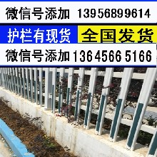 张家界慈利pvc护栏塑钢护栏围栏化景区哪家好?安装费多少?图片
