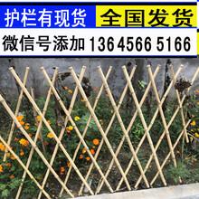 开封尉氏花草栏杆竹子篱笆围栏厂家价格图片