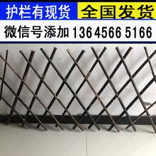 绍兴上虞栅栏篱笆围栏竹杆竹子性价比高的厂家图片