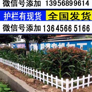 周口鹿邑pvc护栏、塑钢护栏生产厂家