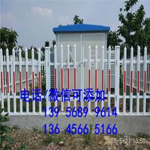 仪征市pvc变压器护栏塑钢围栏哪家买图片