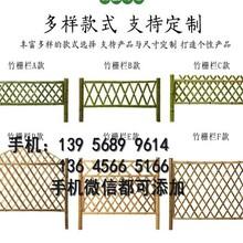 荔蒲縣竹籬笆柵欄竹子圍欄多少錢一米圖片
