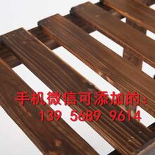 芮城縣防腐木柵欄碳化木園藝柵欄廠家價格圖片