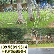 竹篱笆)江苏泰州花池护栏花池围栏(各县)价格?图片