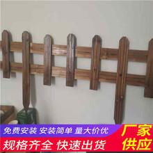 济宁嘉祥县木栅栏pvc栅栏竹篱笆(中闻资讯)图片