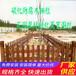 福州永泰县竹篱笆pvc护栏实木栅栏价格行情(中闻资讯)
