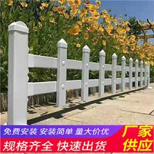 赣州于都县木栅栏pvc塑钢栏杆竹篱笆(中闻资讯)图片