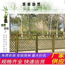 东营河口木栅栏草坪绿化栅栏竹篱笆(中闻资讯)图片