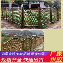 桂阳县竹篱笆竹子护栏防腐木栅栏篱笆草坪护栏(中闻资讯)图片