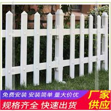洛阳吉利pvc护栏PVC篱笆栅栏竹篱笆哪家好(中闻资讯)图片