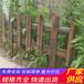 广元朝天木栅栏塑钢栅栏竹篱笆(中闻资讯)