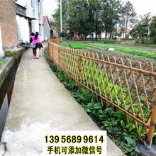 合肥瑶海竹片栅栏新农村护栏竹篱笆草坪护栏草坪护栏图片