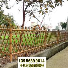 保定高开区pvc护栏伸缩围栏竹片竹篱笆草坪护栏别墅花园园林图片