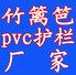 池州正万护栏12博12bet开户(施慧珠)