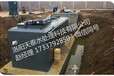 洛阳工厂生活污水处理设备生产厂家,十年积累,厚积薄发!