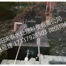 洛阳天泰污水处理设备一体化污水处理设备地埋式污水处理设备
