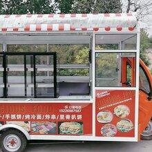 多功能早餐車移動售貨車三輪小吃房車街景店車圖片