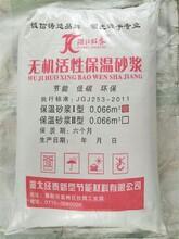 无机活性保温砂浆厂家湖北经泰新型节能材料有限公司