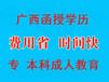 广西函授(河池报名中心)河池(成人新博国际app)