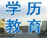 二零一九庞老师推荐报考高校)2019年广西函授(学历)