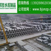 广州污水混凝土水管供应、水泥管图片