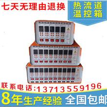 热流道温控箱MD18
