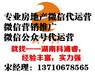 长沙房地产微信代运营服务,专注做房地产微信运营——科浦睿