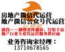 湖南长沙房地产微信运营推广,长沙房地产微信互动营销